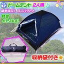 ドームテント 2人用 収納袋付 キャンプ テント コンパクト アウトドア 軽量テント ツーリングテント 簡単組立 ♪【あす楽対応!土曜 日曜 祝日も即日発送】