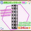 回転式 コミックラック 7段 DVD収納ラック タワーラック 回転ラック ブルーレイ収納 マンガラック 高さ166cm ♪【 05P03Dec16 】