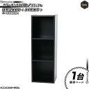 3個セット!カラーボックス3段 LP対応 /黒(ブラック)レコードボックス バイナルボックス レコード用 オープンラック A4サイズ収納可 ♪