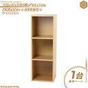 3個セット!カラーボックス3段 LP対応 /ナチュラル色 レコードボックス バイナルボックス レコード用 オープンラック A4サイズ収納可 ♪