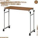 ベッド用テーブル横幅92.5〜145cm調整可能/茶(ブラウン) 介護テーブル 介護用テーブル 補助テーブル キャスター付 ♪