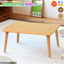 折りたたみテーブル 幅60cm 補助テーブル センターテーブル 折り畳みテーブル ローテーブル 座卓 メラミン加工 ♪【送料無料!(一部地域を除)】