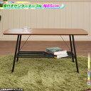 センターテーブル 棚付 幅85cm テーブル 食卓 座卓 ローテーブル カフェテーブル 作業台 簡易テーブル ロータイプ アジャスター搭載 ♪
