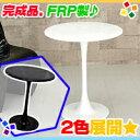 ラウンドテーブル FRP製 直径60cm カフェテーブル 丸テーブル バーテーブル サイドテーブル 花台 飾り台 完成品 ♪【送料無料!(一部地域を除)】