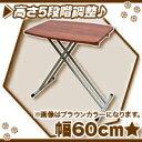 リフトアップテーブル 幅60cm/茶(ブラウン) 折りたたみテーブル 補助テーブル 折り畳みテーブル 作業台 高さ5段階調整 ♪