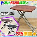 リフトアップテーブル 幅60cm 折りたたみテーブル 補助テーブル 折り畳みテーブル 作業台 高さ5段階調整 ♪