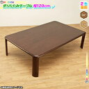 折りたたみテーブル 幅120cm センターテーブル リビングテーブル コンパクトテーブル 天然木製 ♪