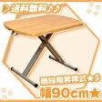 昇降テーブル 幅90cm/ビーチ色(ナチュラル) ガス圧昇降 フリーテーブル リフトアップテーブル 補助テーブル 作業台 高さ無段階調整♪