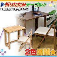 北欧風 折りたたみテーブル 幅70cm チェア 折り畳みデスク パソコンデスク 簡易テーブル 天然木製♪