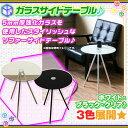 ガラステーブル ソファサイドテーブル コーヒーテーブル 3本脚 フラワーテーブル 花瓶台 花台 飾り台 強化ガラス天板 ♪