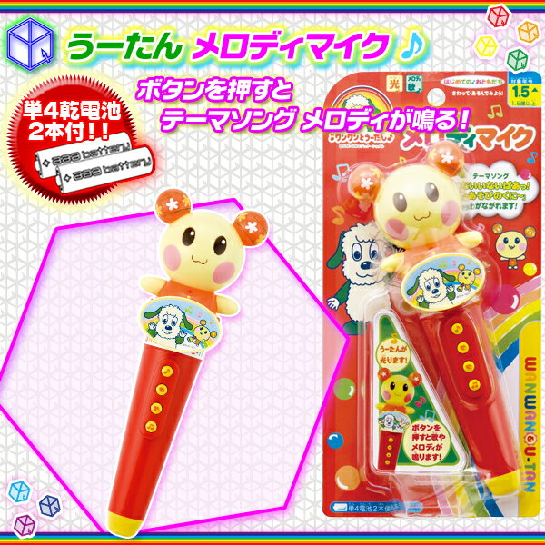 うーたんのメロディマイク子供用マイク型おもちゃ楽器幼児用おもちゃマイク風単4電池2本付♪あす楽対応、