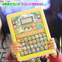 おべんきょう タブレット型 子供用 おもちゃ 英語 日本語 ...