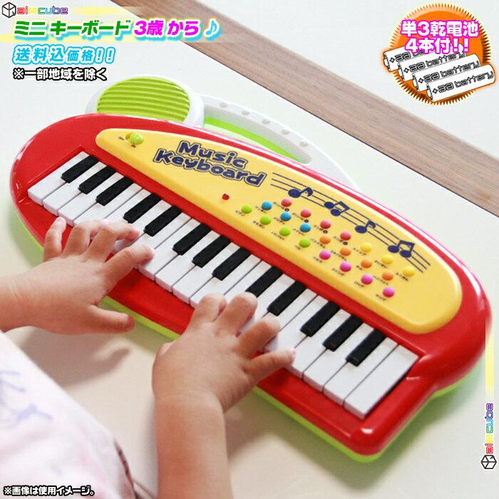 ミニキーボード子供のおもちゃ単三電池4本付ピアノ音楽リズム玩具知育リズム子どもキーボードオルガン楽器