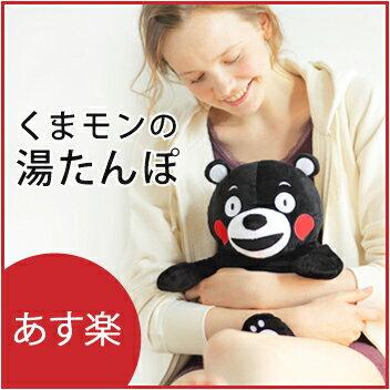 ファシー(FASHY) くまモンの湯たんぽ 0.8リットル [くまモン グッズ ゆたんぽ …...:aimere:10015949