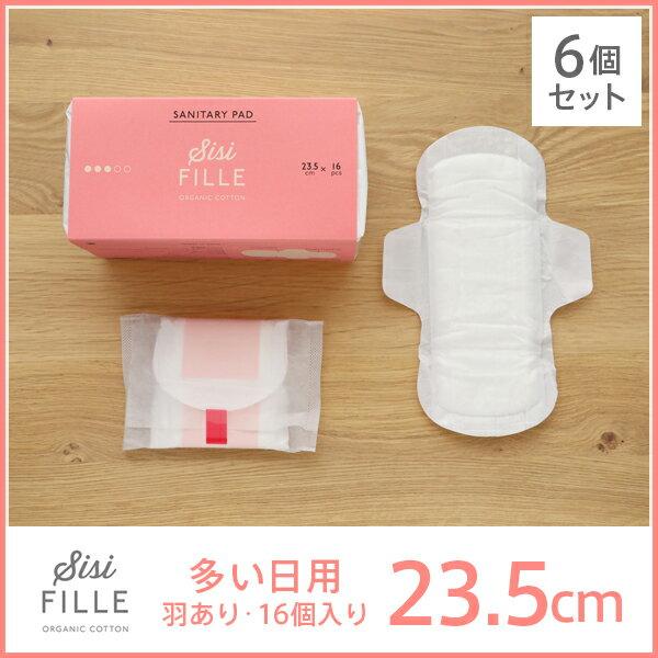 【6個セット】シシフィーユ ナプキン 23.5cm(多い日用) 16個入り×6個セット sisi FILLE SANITARY PAD 生理用ナプキン