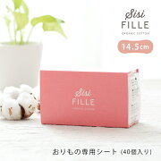 シシフィーユ ナプキン 【おりもの専用シート】 sisi FILLE PANTY LINER