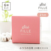 【6個セット】シシフィーユ ナプキン 21cm(ふつうの日用) 24個入り×6個セット sisi FILLE SANITARY PAD 生理用ナプキン