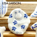 【24時間限定!最大10%OFFクーポン配布中!】リサ・ラーソン おもうさる [リサラーソン/Lisa Larson/japan series/波佐見焼/磁器/干支 申/サル/申/さる]