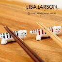 リサ・ラーソン マイキー箸置き [リサラーソン Lisa Larson japan series 波佐見焼 磁器 箸置き]