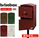 【24時間限定!最大10%OFFクーポン配布中!】【宅配ボックス】brizebox ブライズボッ