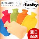 ファシー(FASHY)  湯たんぽ MOTTAINA