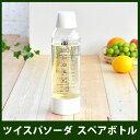 ツイスパソーダ スペアボトル ホワイト|炭酸水メーカー|ソーダメーカー|ソーダ水|ダイエット|美容|