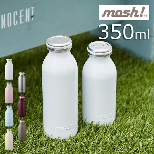 【クーポン利用で10%OFF】mosh!モッシュ ステンレスボトル 350ml DMMB350 [タンブラー 保存 保温 保冷 魔法瓶 ステンレス 水筒 ドウシシャ]