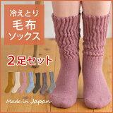あったか 靴下 冷え取り靴下 冷え対策 冷えとり靴下 冷え取り毛布ソックス  2足セット  [冷え症 靴下 冷え取り ソックス]fs3gm