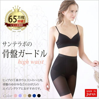 Pelvic girdle high-waisted pelvis correction | pelvic belt | post-partum girdles | corrective underwear | shapewear | Correction... | SYNTHELABO pelvic girdle