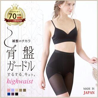 Pelvic girdle high waist