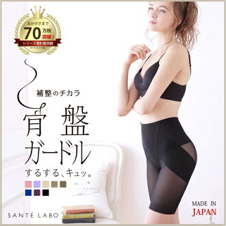 Pelvic girdle-pelvic belt-postpartum girdles-shapewear-pelvic shorts-rankings-