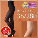 The swelling / re-comfortable sun of 280 two pairs of elastic stockings (support stockings) opening toe denier ● set feet