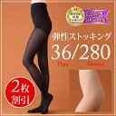The swelling / re-comfortable sun [MB-KS] of 280 two pairs of elastic stockings (wear pressure stockings) denier ● set feet