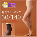 Swelling [HLS_DU] of 140 elastic stockings (wear pressure stockings) deniers re-comfortable sun / foot