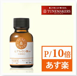 Turn makers hyaluronic acid 20 ml TUNEMAKERS