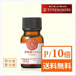 Turn makers eggshell membrane extract 10 ml TUNEMAKERS