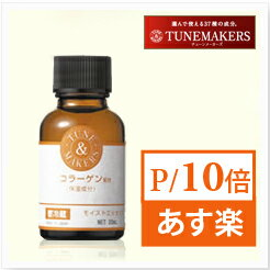 Turn makers collagen 20 ml TUNEMAKERS