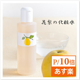 Quince lotion for dry skin 200 ml Hisashi Kuni perfume honpo Karin used lotion