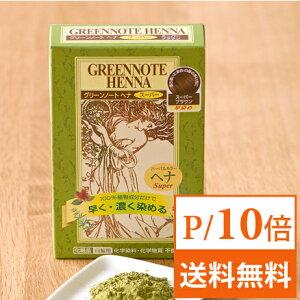 グリーン スーパー ブラウン 白髪染め グリーンノートヘナ