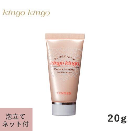 きんごきんご 天元 kingo kingo 20g 洗顔フォーム おはよう日本 ◎まちかど情報室で の洗顔料として紹介されました