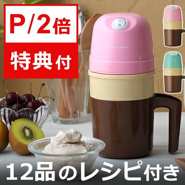 レコルト アイスクリームメーカー 2WAYタイプ レコルト RIM-1(G) RIM-1(PK)[recolte アイスメーカー アイスクリームマシーン フローズンメーカー シャーベット ジェラート フローズンドリンク デザート]