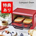 レコルト recolte コンパクトオーブン ROT-1 オーブントースター 小