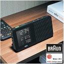 BRAUN ブラウン Radio Clock BNC010[ラジオ 置き時計 アラームクロック ラジオクロック 目覚まし ギフト 贈り物]