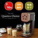 ソルーナ クワトロチョイス Quattro Choice[ドウシシャ soluna コーヒーメーカー コーヒー 珈琲 コーヒーフラッペ ミキサー] スマステーション