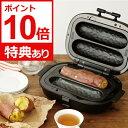 【ポイント最大17倍】ソルーナ 焼き芋メーカー ベイクフリー SFW-100
