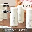 ブルーノ アルファベットタンブラー 350 [bruno ブルーノ イニシャル タンブラー サーモス THERMOS ボトル 350ml マイボトル 保存 保温 保冷 魔法瓶 ステンレス 水筒 イデア]
