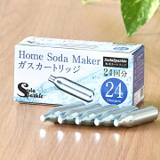 ソーダスパークル ガスカートリッジ24本セット SSK003-24 [炭酸水メーカー ソーダメーカー 炭酸水製造機]