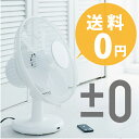 ファン fan|扇風機|プラスマイナスゼロ|±0|プラマイゼロ|±0|fan|ファン|サーキュレーター|サーキュレーション|卓上扇風機| 扇風機 卓上|ミニ扇風機|おしゃれ|節電|デザイン家電【HLS_DU】