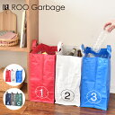 ROO GARBAGE ルー・ガービッジ 30L 3pc-A[ルートート ROOTOTE ルーガービ