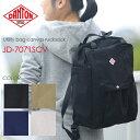【2017春夏】DANTON ダントン ユーティリティバッグ キャンバスリュック #JD-7071SCV[ダントン リュック ダントン バッグ リュックサック カジュアル 旅行 ママ リュック 鞄 bag 2017SS]【送料無料】